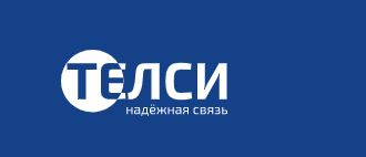 "ООО ""Телси"""