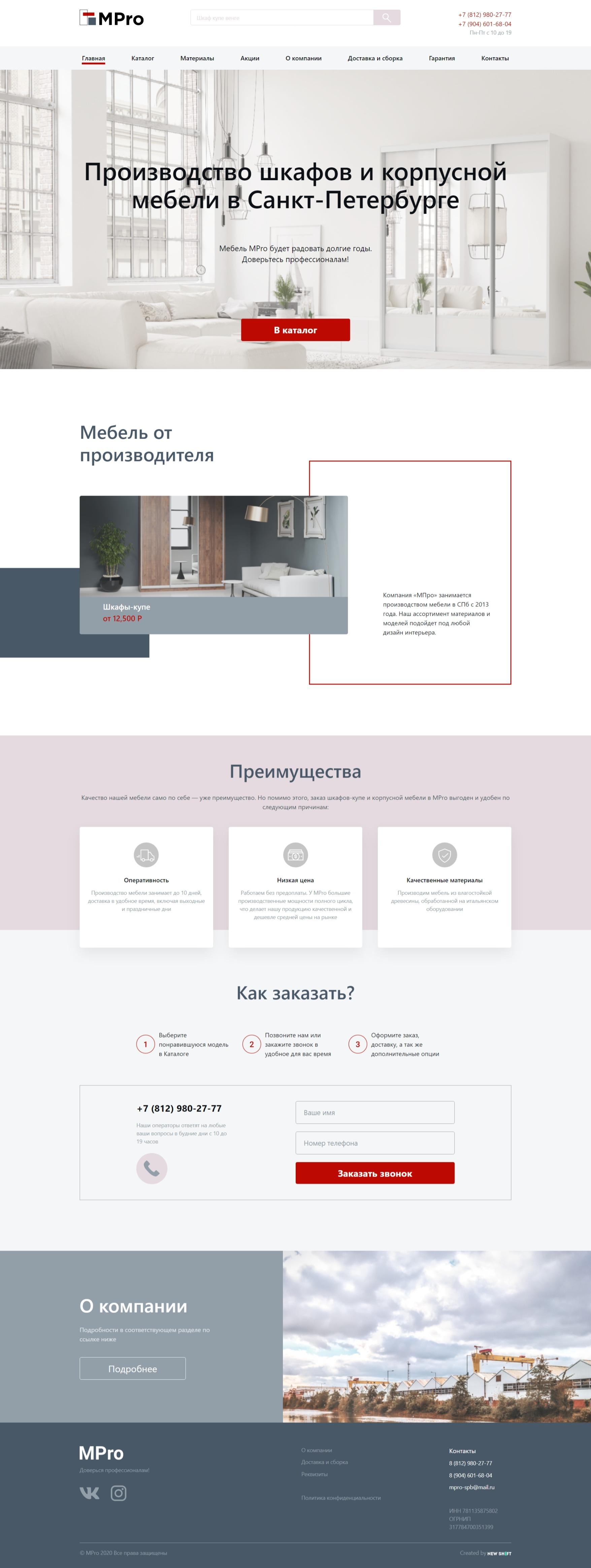 Сайт для производственной компании «МПро»