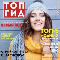 Рекламный журнал