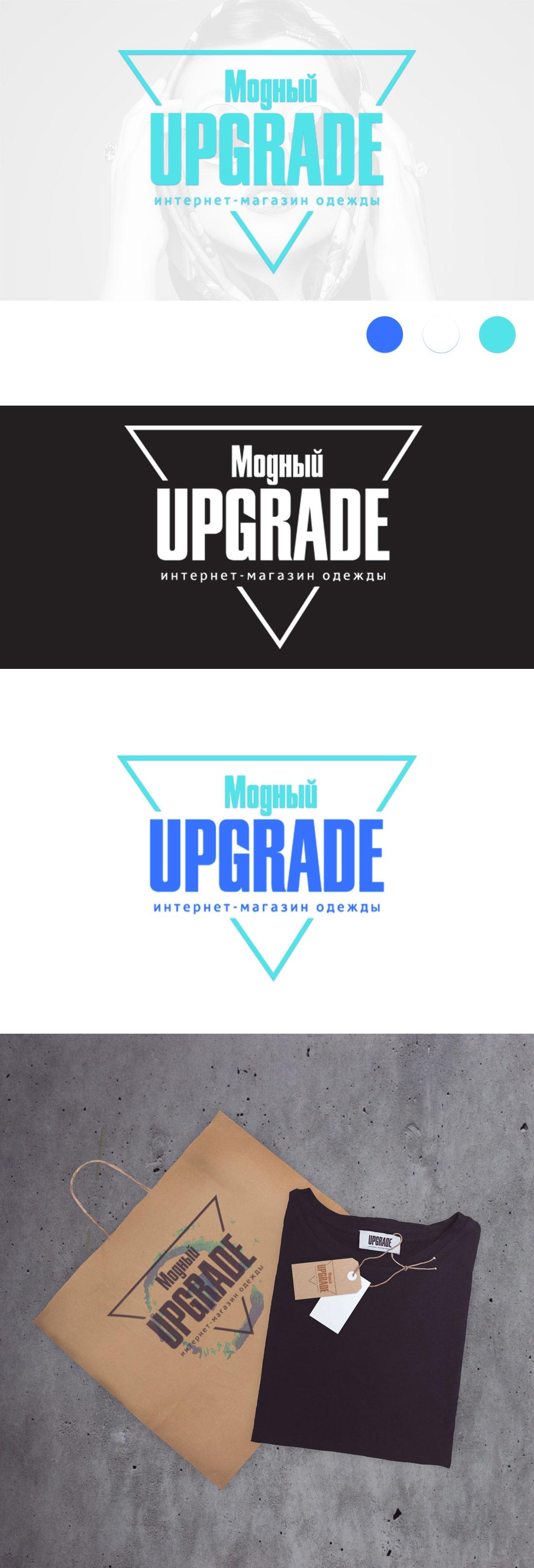 "Логотип интернет магазина ""Модный UPGRADE"" фото f_0615947f6e69cc3e.jpg"