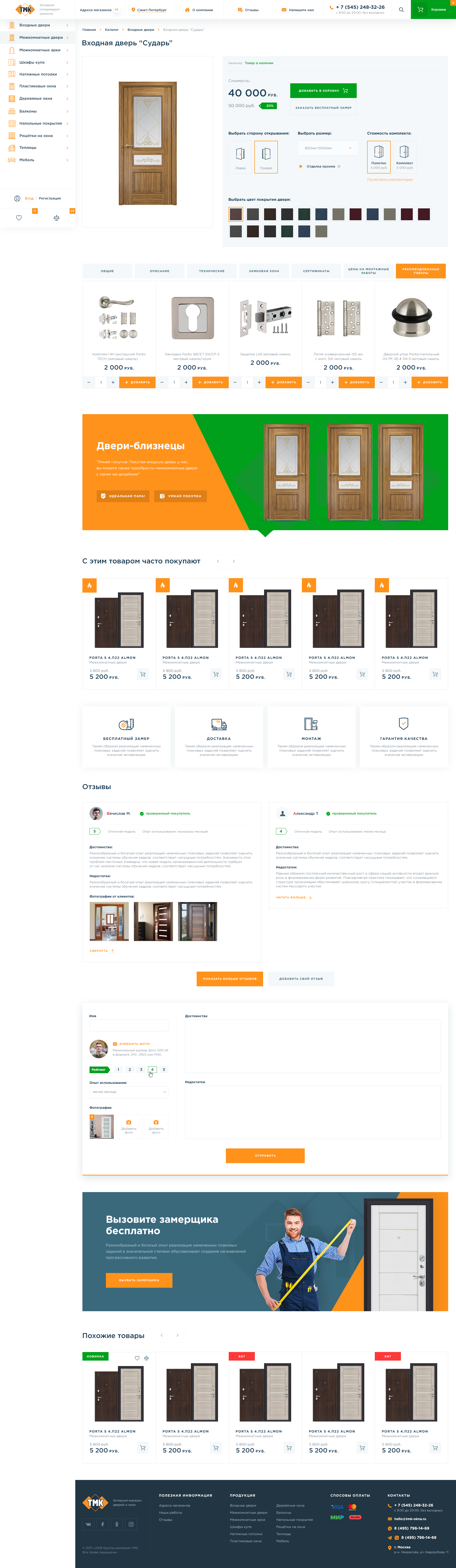 TMK | Online Store