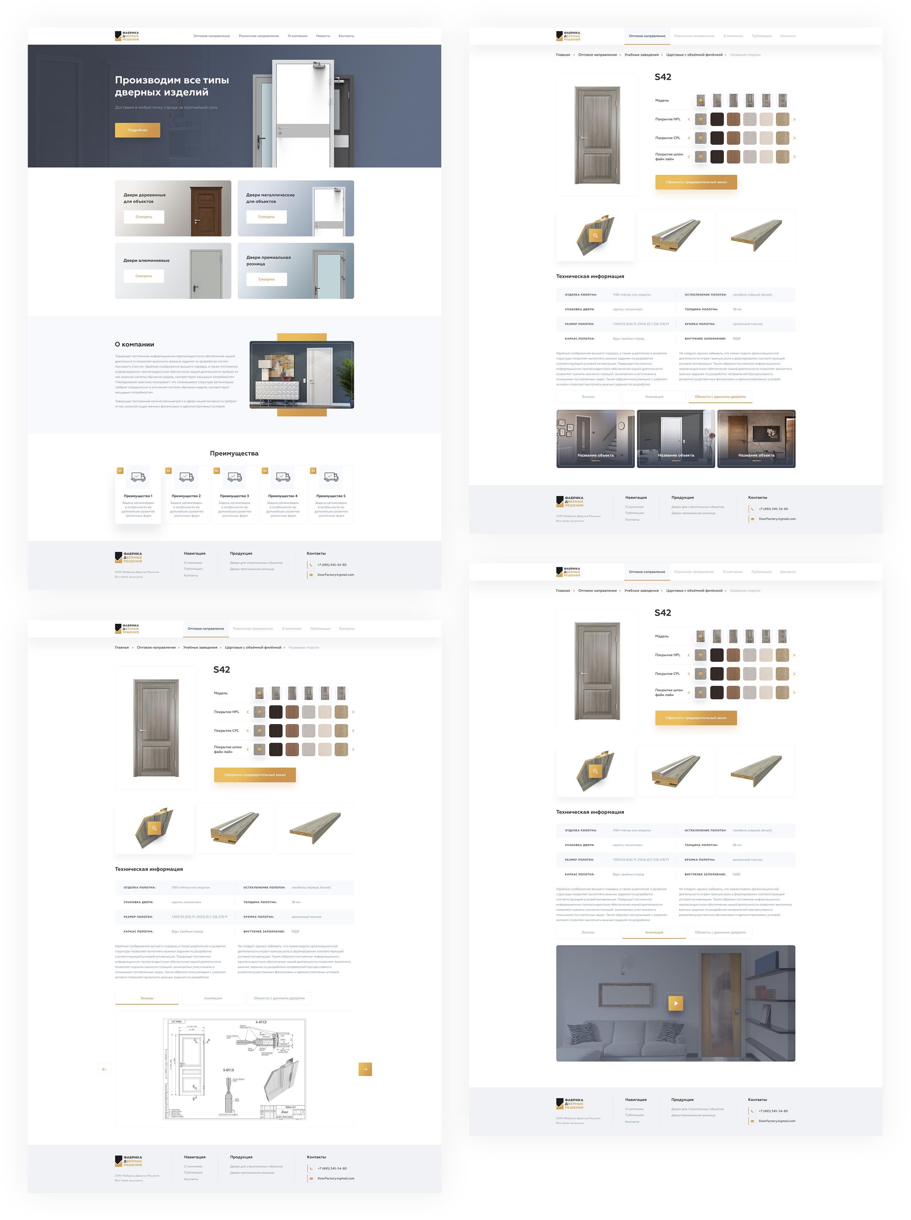 Дверные решения | Catalog