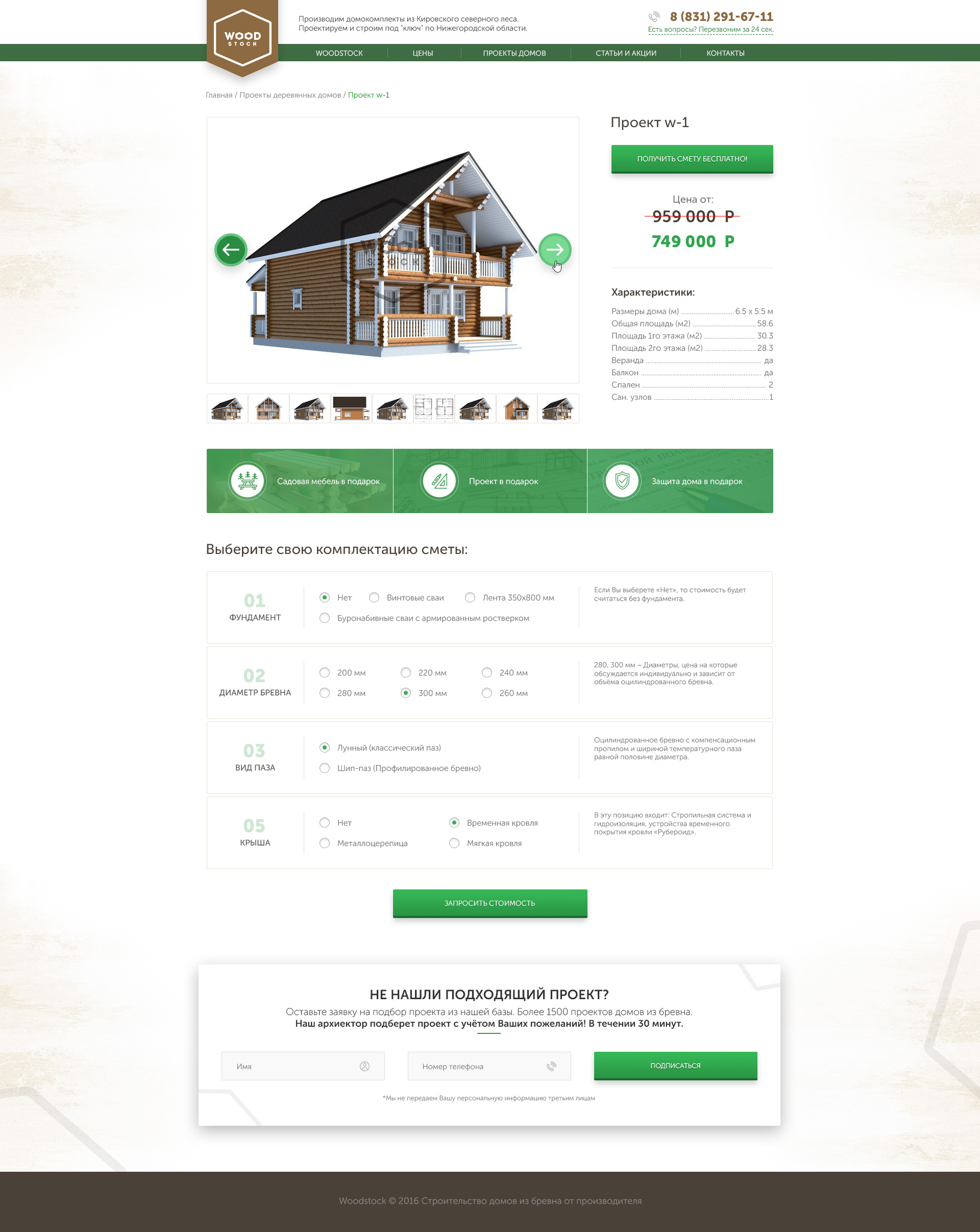WoodStock (catalog)