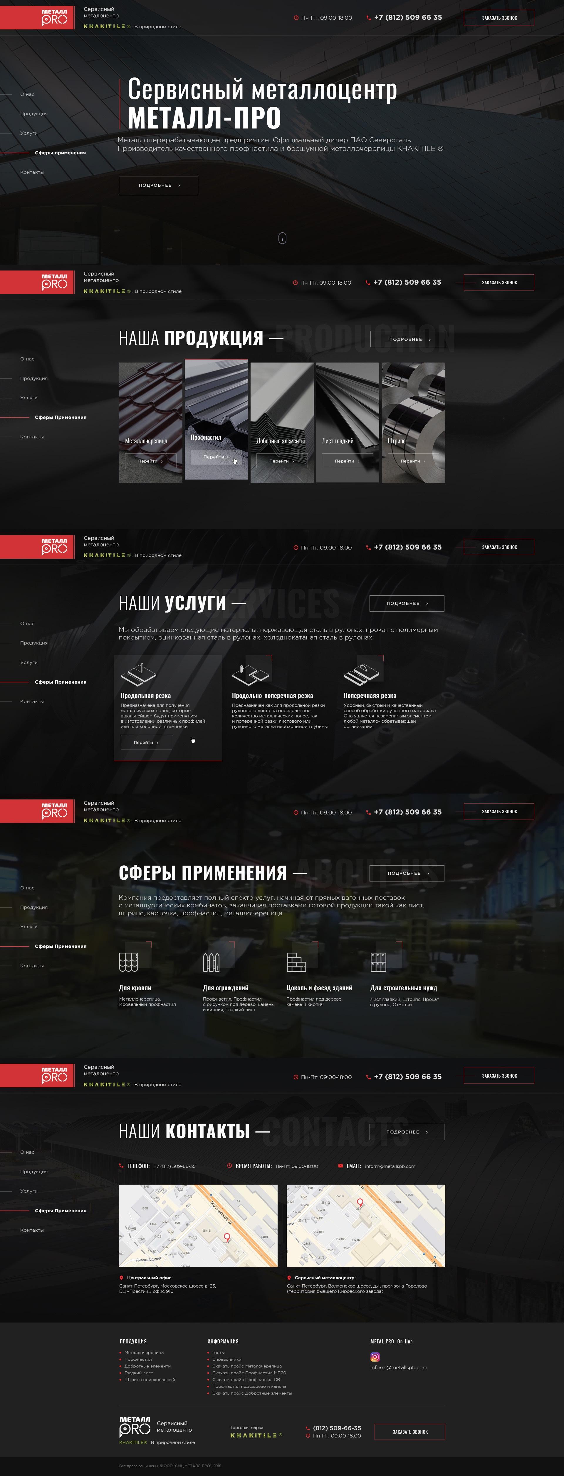 Metallspb | Corporate