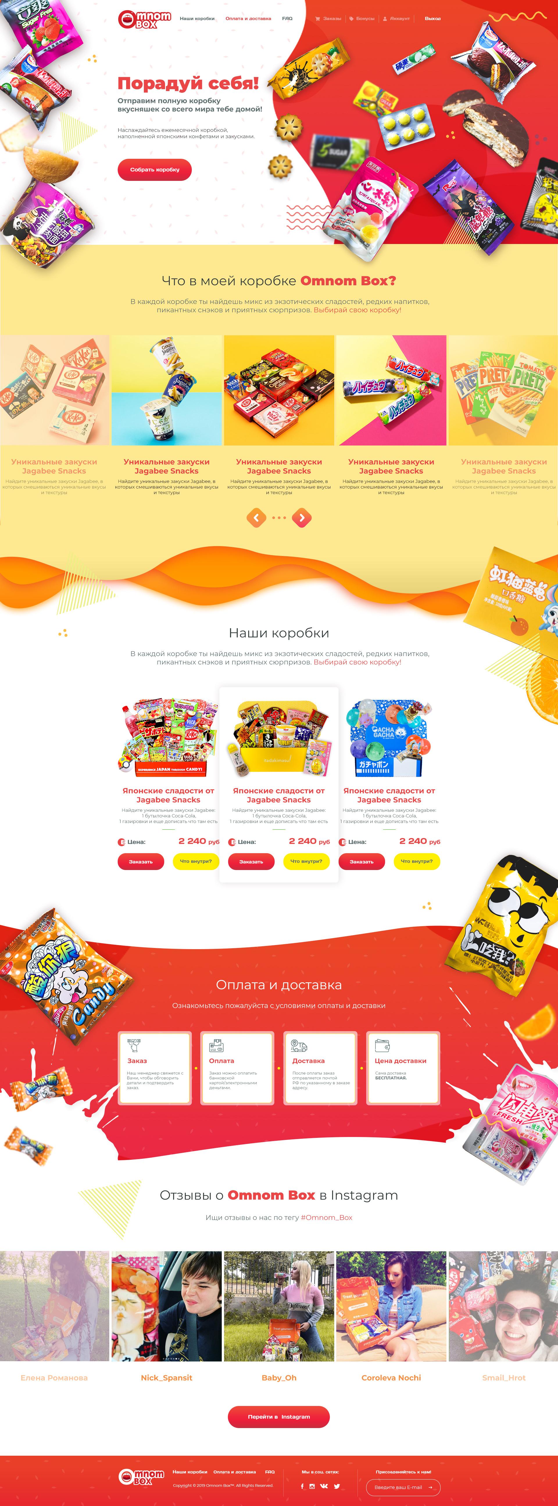 ОмномБокс (online store)