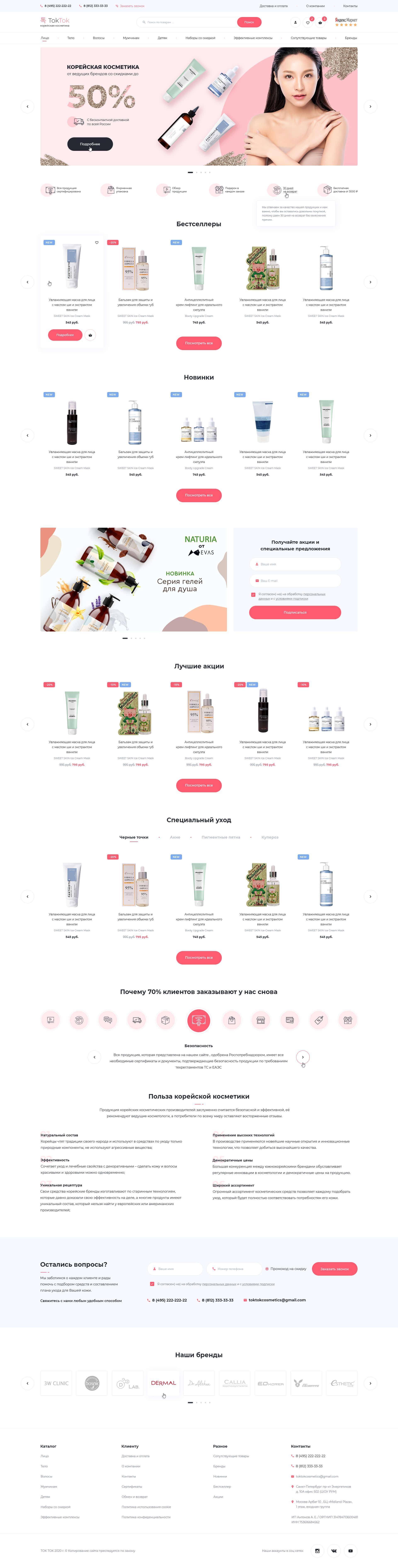 TokTok | Online Store