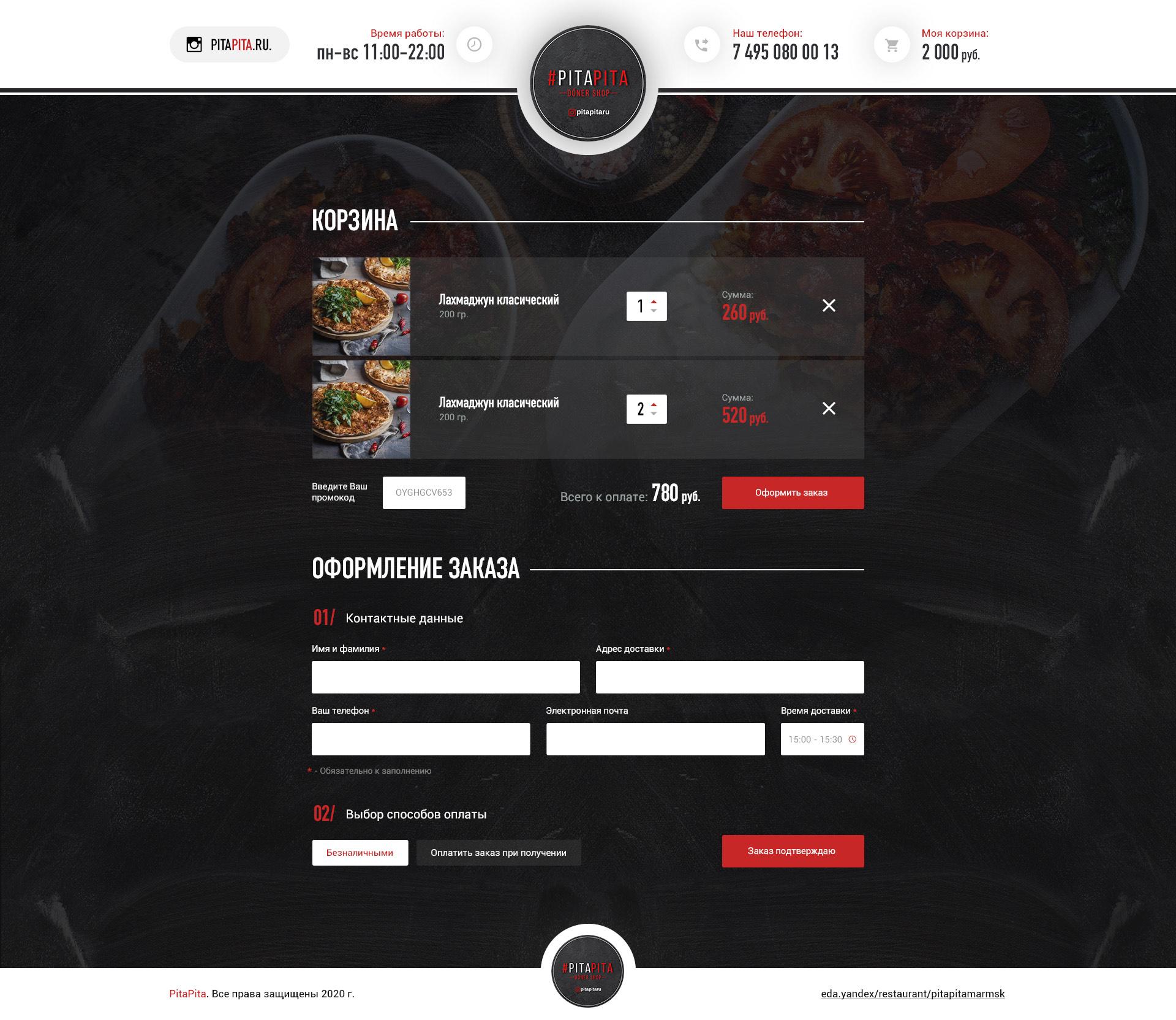 PitaPita | Online Store