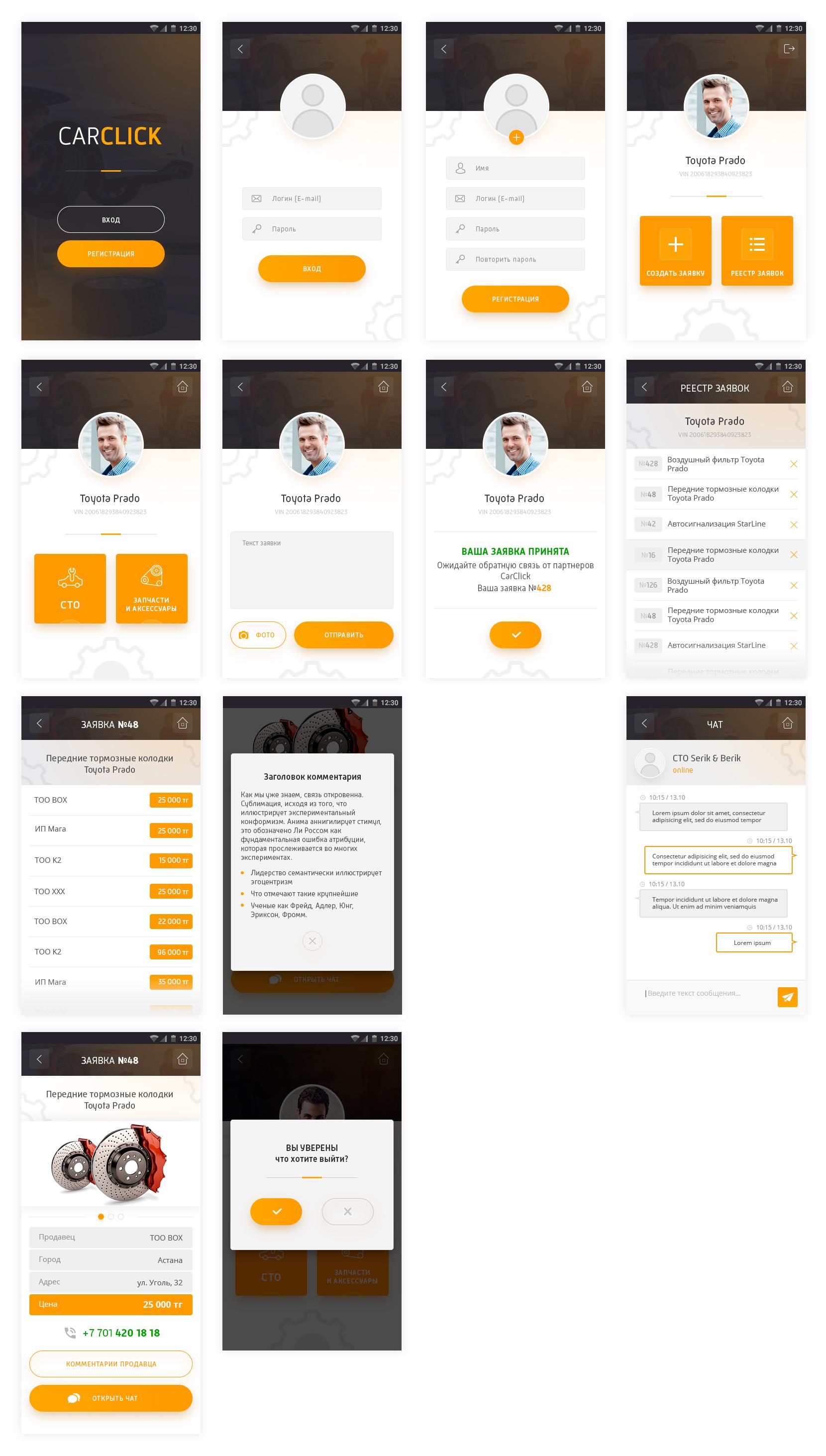 CarClick UI/UX App