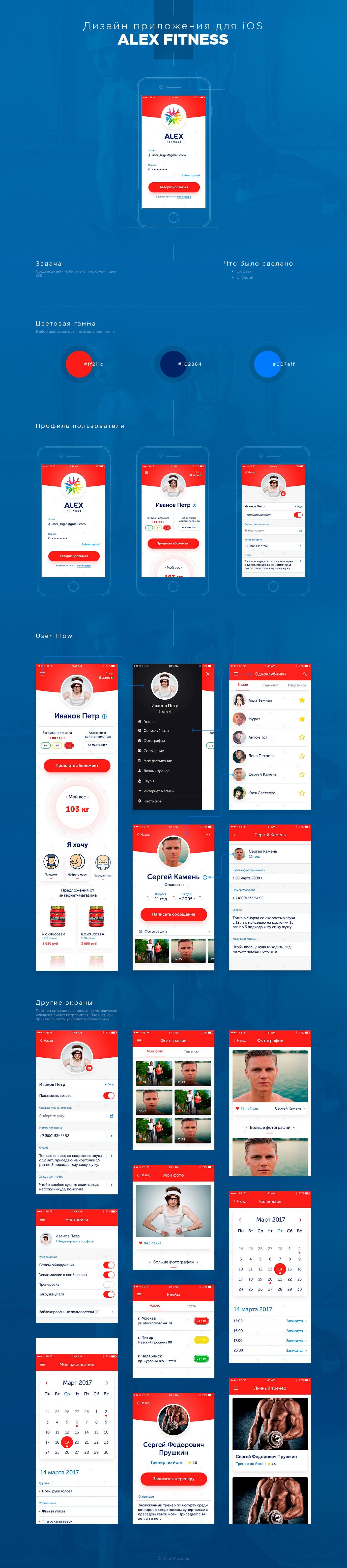 Alex Fitness UI/UX IOS App