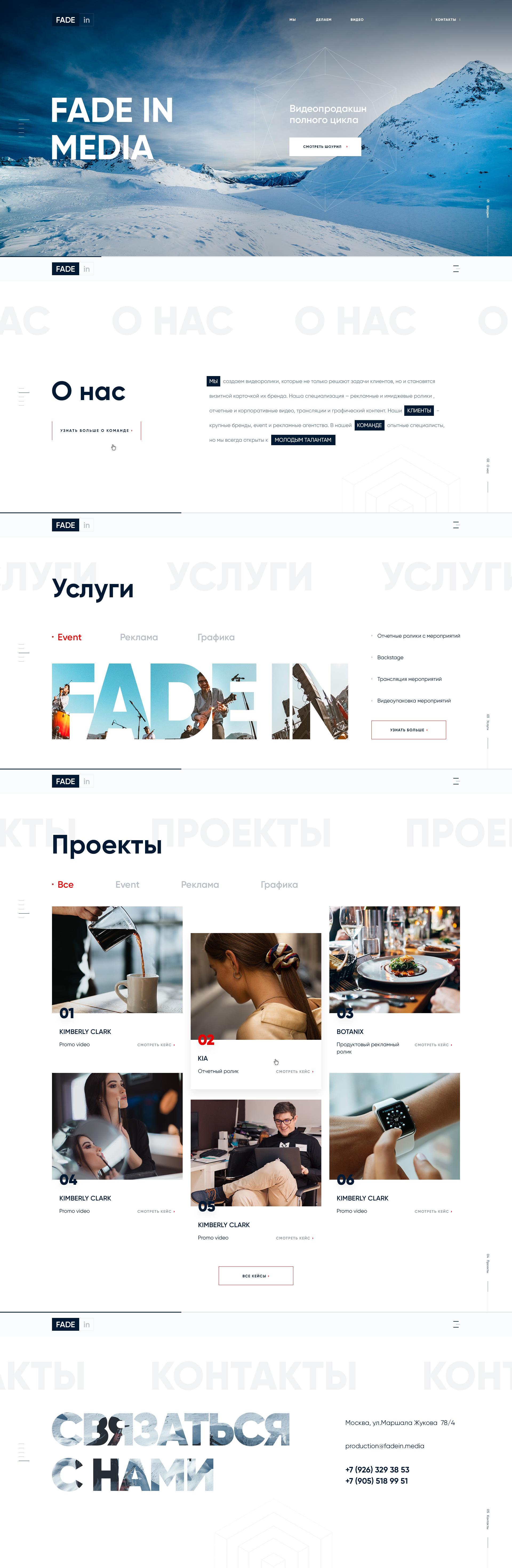 Fade in media (corporate)