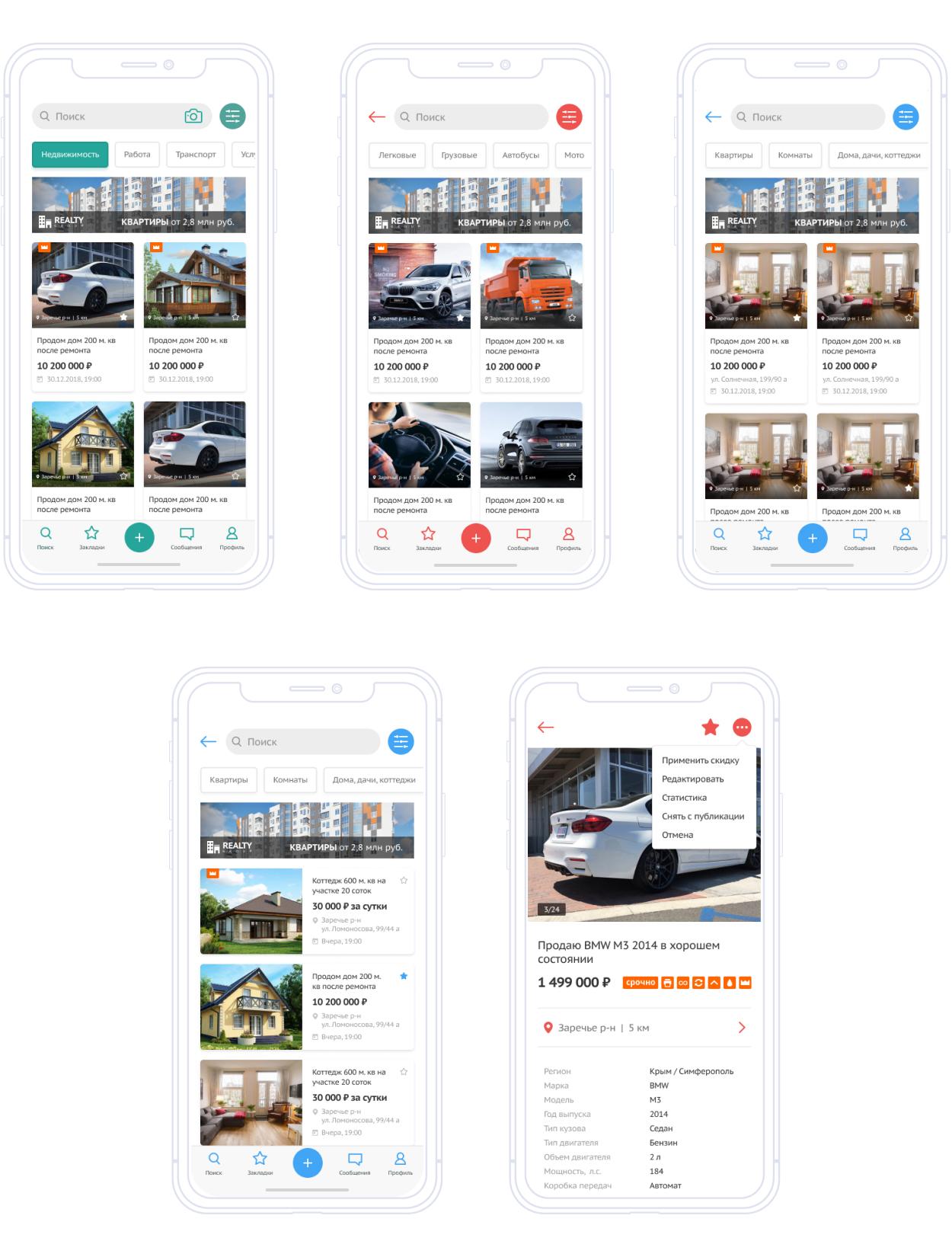 QP.ru (iOS / Android app)