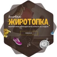 Беговая Жиротопка (LP)