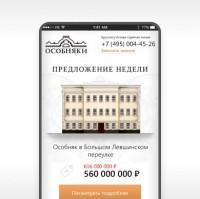 Особняки UI/UX App