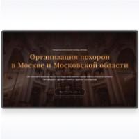 Ритуальная Служба Москвы