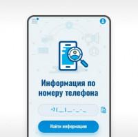 Nomer IO UI/UX App