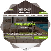 Терраса Тут (catalog)