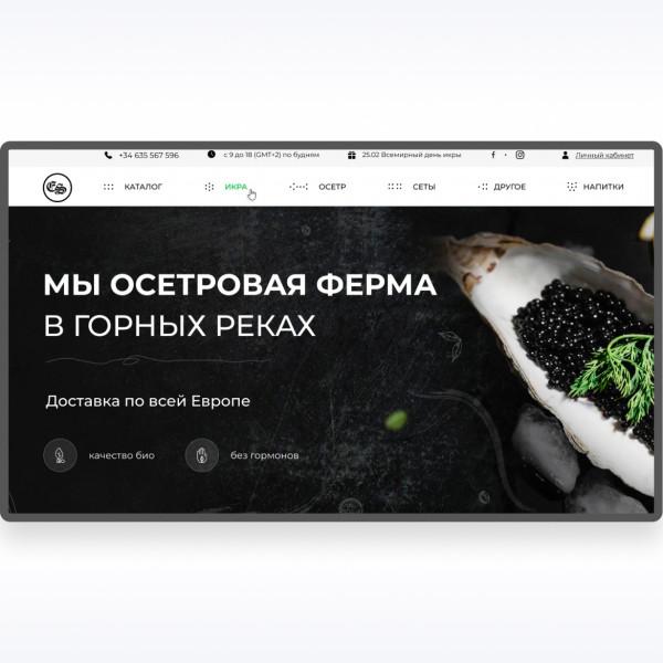 Esturion| Online Store
