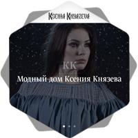 Ксения Князева (ИМ)