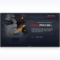 Psychei (LP)