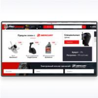 Promarine | Online Store