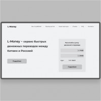 L-money (UX Prototype)