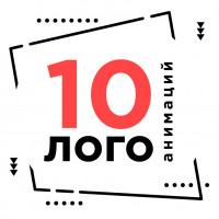 10 анимированных лого в одном