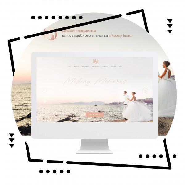 Дизайн сайта для свадебных фотографов из Майами
