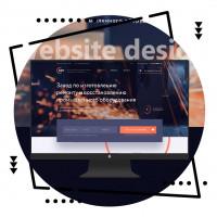 Дизайн корпоративного сайта для завода-производителя
