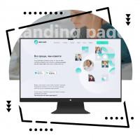 Дизайн презентационного лендинга для приложения