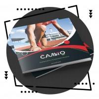 """Маркетинг-кит для производителей покрытий из резиновой крошки """"Сальто"""""""