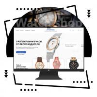 Дизайн интернет магазина элитных часов