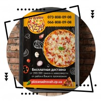 Дизайн рекламного постера для пиццерии