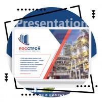 """Дизайн презентации для строй компании """"РосСтрой"""""""