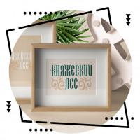 "Логотип ""Княжеский лес"""