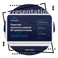 Презентация для NOORSOFT