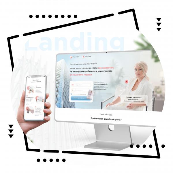 Дизайн лендинга для вебинара