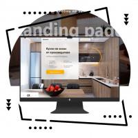 Дизайн лендинга для производителя кухонь