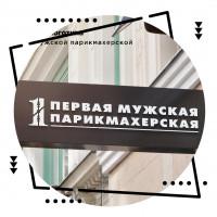 Лого для мужской парикмахерской