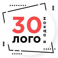 30 логотипов в одном