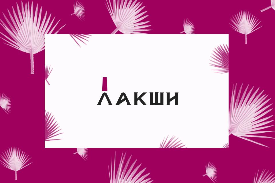 Разработка логотипа фирменного стиля фото f_0795c594b359738d.jpg