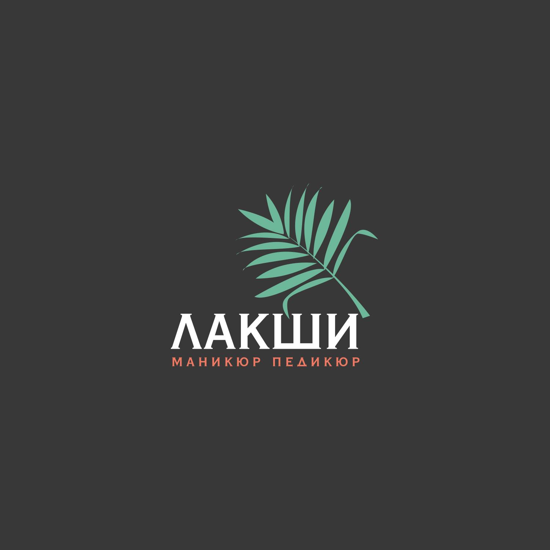 Разработка логотипа фирменного стиля фото f_5735c57ee0e0eb6a.jpg
