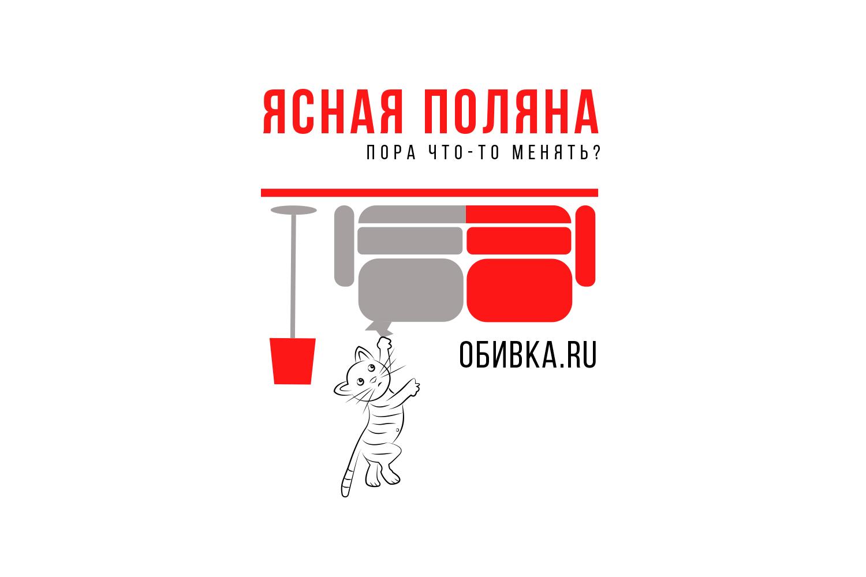 Логотип для сайта OBIVKA.RU фото f_9665c1752a53647f.jpg