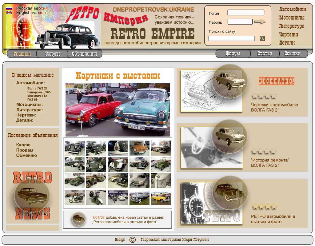 """Сайт """"Ретро империя"""" - макет главной страницы"""