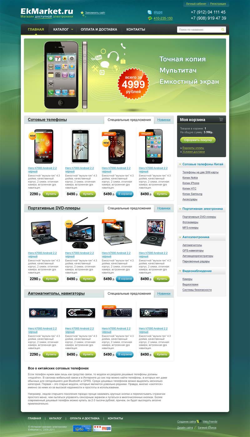 Магазин доступной электроники Ekmarket