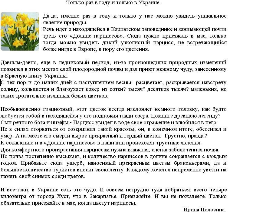 Только раз в году и только в Украине