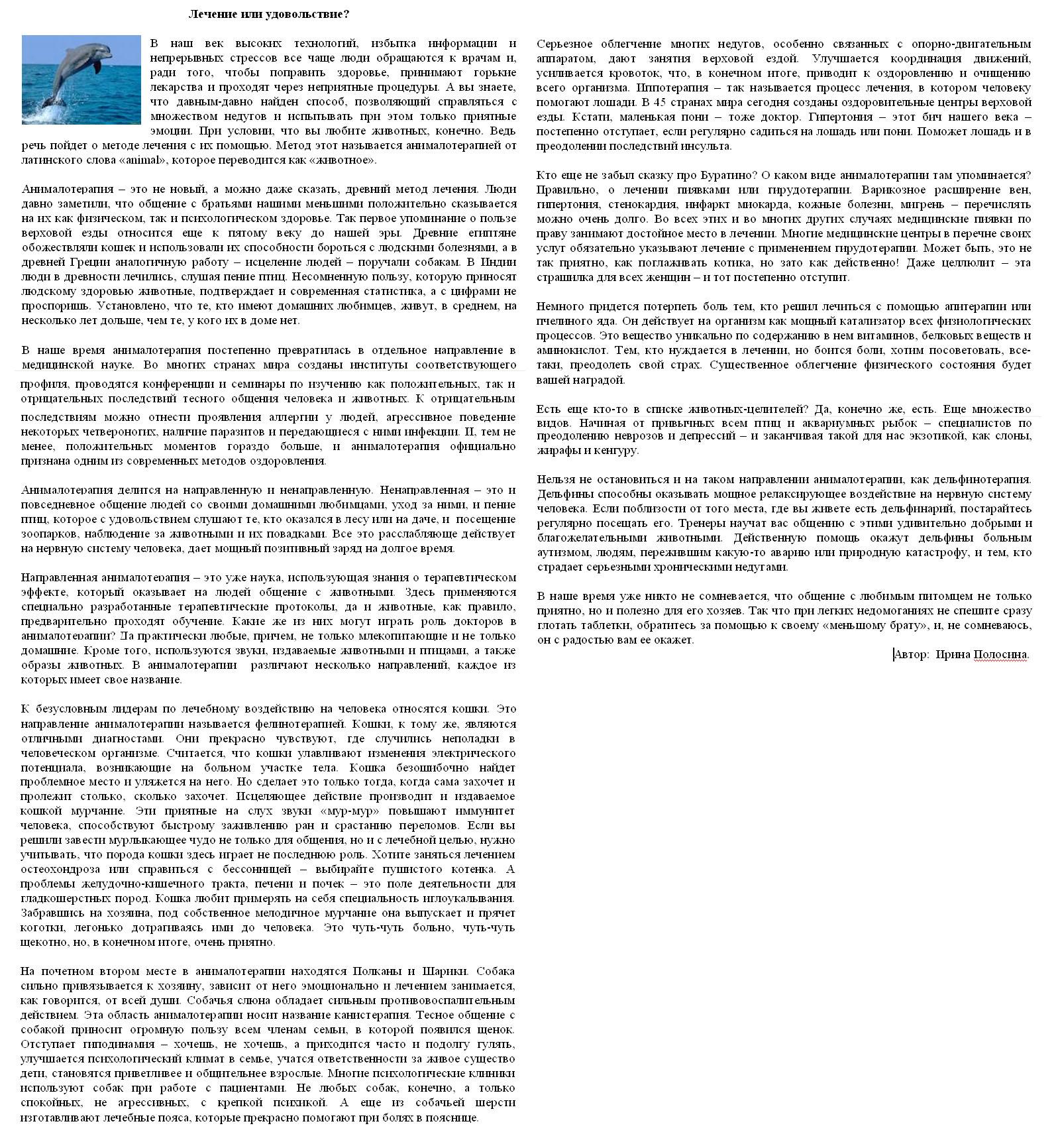 Анималотерапия:лечение или удовольствие?