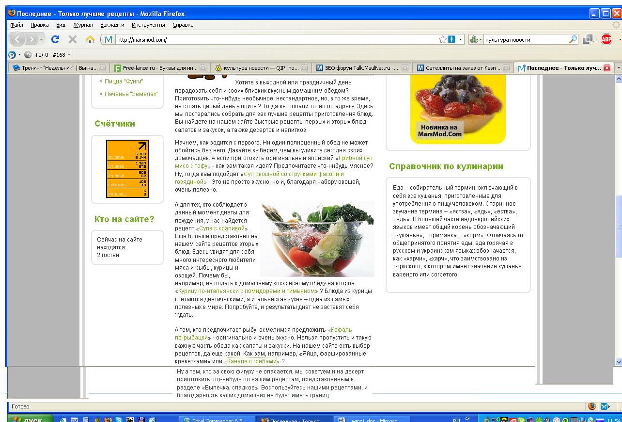 Статья на 1 страницу сайта о кулинарии