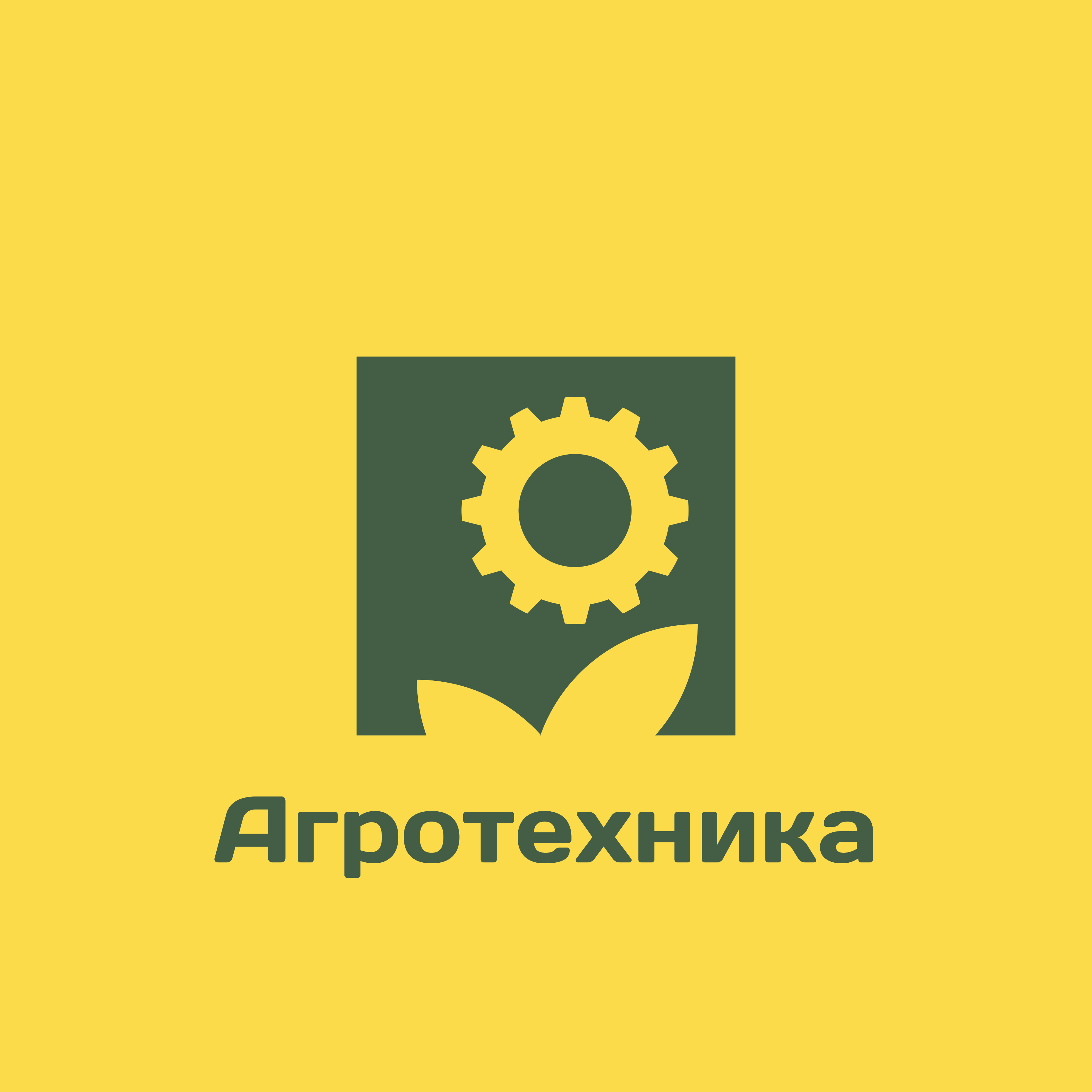 Разработка логотипа для компании Агротехника фото f_1085c08edadb5055.jpg