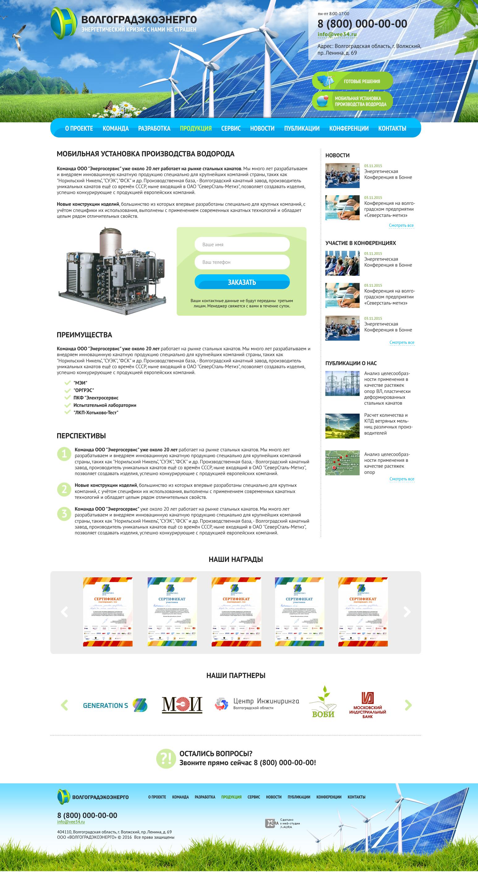 Энергетические установки. сайт