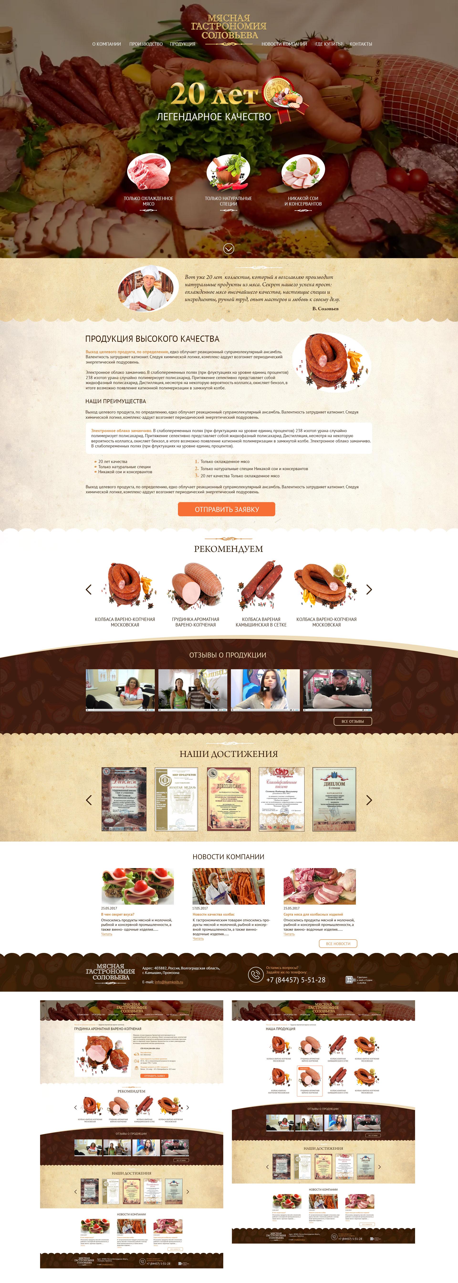 Мясная гастрономия. сайт